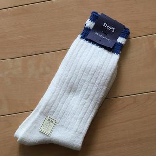 シップス(SHIPS)のシップス 靴下ソックス サイズ25〜26センチ 新品未使用(ソックス)