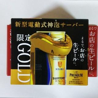 サントリー(サントリー)の電動式神泡サーバー ゴールド(アルコールグッズ)