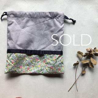 ボンポワン(Bonpoint)の【handmade】コップ袋 巾着袋 リバティ×リボン(外出用品)