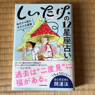 カドカワショテン(角川書店)のしいたけ占い(趣味/スポーツ/実用)