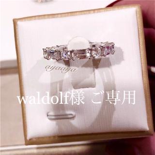 waldolf様 ご専用(リング(指輪))