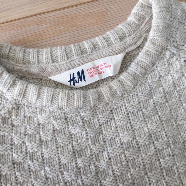 H&M(エイチアンドエム)のH&Mベビー ベージュニット 92 キッズ/ベビー/マタニティのキッズ服男の子用(90cm~)(ニット)の商品写真