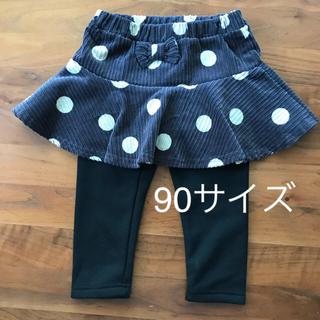 90サイズ☆スカート(スカート)