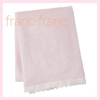 フランフラン(Francfranc)のfrancfranc フランフラン  ブランケット ひざ掛け ライトピンク  (おくるみ/ブランケット)
