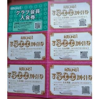ラウンドワン株主優待券17500円分クラブ入会券7枚(ボウリング場)