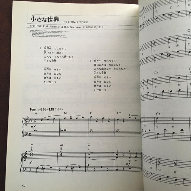 ヤマハ(ヤマハ)のバイエルでひけるこどもポップス みんなのスタンダード② 楽器のスコア/楽譜(童謡/子どもの歌)の商品写真