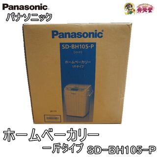 パナソニック(Panasonic)のパナソニック ホームベーカリー 未開封 未使用品  ピンク(調理機器)