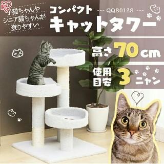 アイリスオーヤマ(アイリスオーヤマ)のキャットタワー 据え置き 肉球ステップ 高さ:70cm(猫)