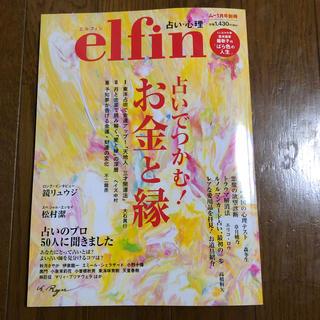 ガッケン(学研)のelfin ムー1月号別冊(趣味/スポーツ)
