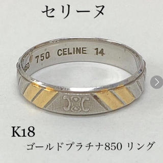 セリーヌ(celine)の正規品 セリーヌ  CELINE K 18ゴールド プラチナ  リング 指輪(リング(指輪))