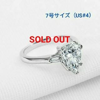 最高級合成ダイヤモンド/SONAダイヤモンド/ペアシェイプリング/7号(リング(指輪))
