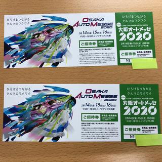 枚数限りあり!!2020大阪オートメッセ★2枚チケット(その他)