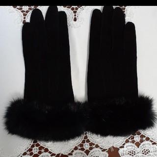 ファー スエード手袋(手袋)