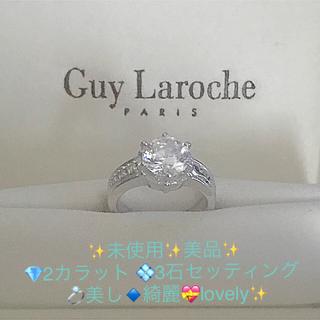 Guy Laroche - 未使用 GuyLaroche  🇫🇷ギラロッシュ 指輪 2カラット💎美し