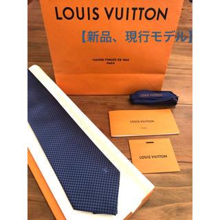 ルイヴィトン(LOUIS VUITTON)の現行品✨LOUIS VUITTON 【ルイ・ヴィトン】 ネクタイ (ネクタイ)