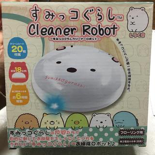 サンエックス(サンエックス)の【新品】すみっコぐらし クリーナーロボット しろくま(掃除機)