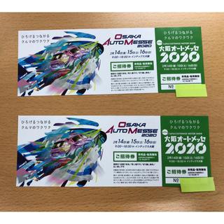 枚数限りあり!!2020大阪オートメッセ★チケット2枚(その他)