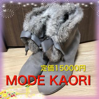 新品未使用 モードカオリ ラビットファーブーツ グレー 24.5(ブーツ)