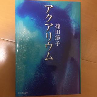 アクアリウム(文学/小説)