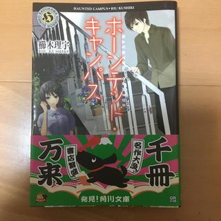 ホ-ンテッド・キャンパス(文学/小説)