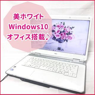 エヌイーシー(NEC)の美品ホワイト☆届いたらすぐ使える☆最新Windows10☆初めてのパソコンに(ノートPC)