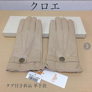 クロエ(Chloe)のChloe クロエ 革手袋 タグ付き新品 プレゼント 正規箱付き 送料込み(手袋)