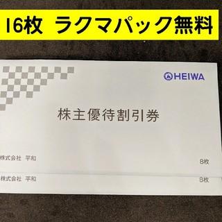 最新平和 株主優待券16枚 56000円分(ゴルフ場)