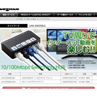 ELECOM - 有線 LAN スイッチングハブ LAN-SW05B/LBK