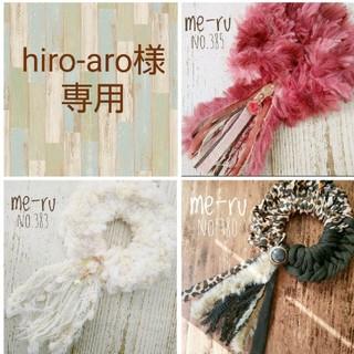hiro-aro様専用  引き揃え糸タッセルヤーンdeシュシュ(ヘアアクセサリー)