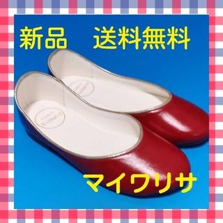 【新品】マイワリサ mywarisa フラットパンプス レッドブルー(バレエシューズ)