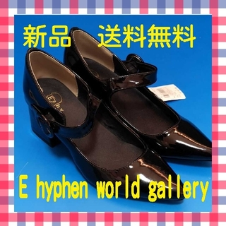 E hyphen world gallery - 【新品】E hyphen world gallery パンプス ブラック S