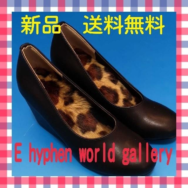 E hyphen world gallery(イーハイフンワールドギャラリー)の【新品】E hyphen world gallery ファーソール パンプス レディースの靴/シューズ(ハイヒール/パンプス)の商品写真