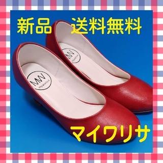 【新品】マイワリサ mywarisa パンプス レッド ウェッジソール 34(バレエシューズ)