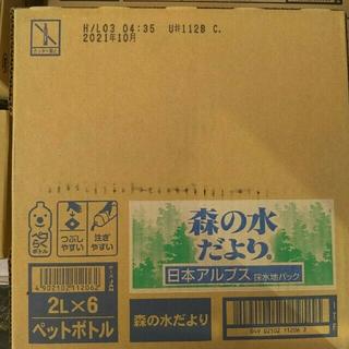 コカコーラ(コカ・コーラ)の【地域限定】森の水気だより 2L × 1ケース(6本)(ミネラルウォーター)