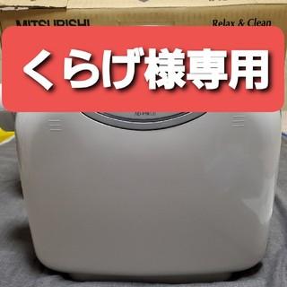 ミツビシ(三菱)の三菱 フトンクリニック ふとん乾燥機 AD-P80LS-W  未使用(衣類乾燥機)