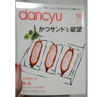 dancyu (ダンチュウ) 2014年 10月号