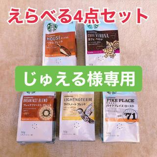 スターバックスコーヒー(Starbucks Coffee)のじゅえる様専用(コーヒー)
