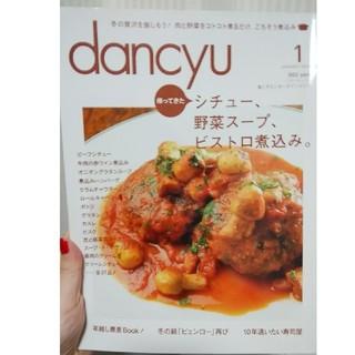 dancyu (ダンチュウ) 2014年 01月号