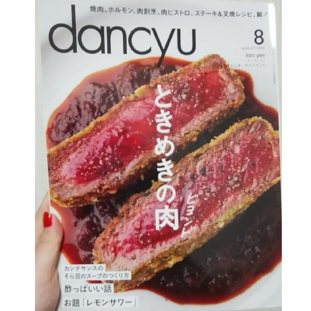 dancyu (ダンチュウ) 2014年 08月号 エンタメ/ホビーの雑誌(料理/グルメ)の商品写真