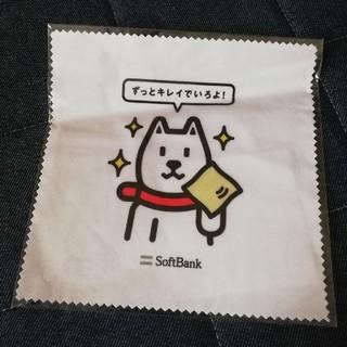 ソフトバンク(Softbank)のお父さん犬  クリーナークロス ソSoftBank(ノベルティグッズ)