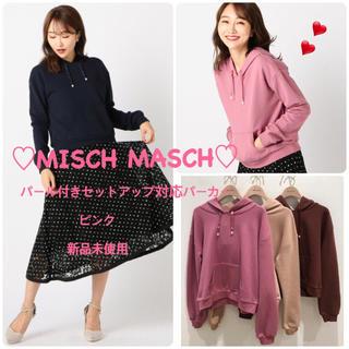 【MISCH MASCH】ミッシュマッシュ  パール付きセットアップ対応パーカー