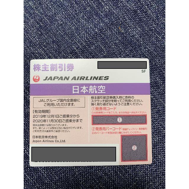 JAL(日本航空)(ジャル(ニホンコウクウ))の送料無料 JAL 日本航空 株主優待券 1枚 2020年11月30日まで チケットの優待券/割引券(その他)の商品写真