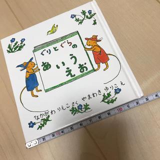 ぐりとぐらのあいうえお(絵本/児童書)