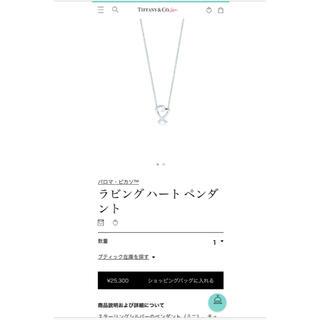 ティファニー(Tiffany & Co.)のTiffany パロマ・ピカソ™ ラビング ハート ペンダント(ネックレス)