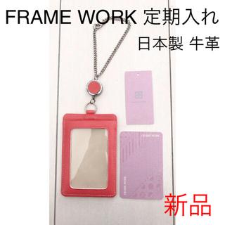 フレームワーク(FRAMeWORK)の新品 FRAME  WORK リール付 レザー パスケース 牛革 日本製 ピンク(名刺入れ/定期入れ)
