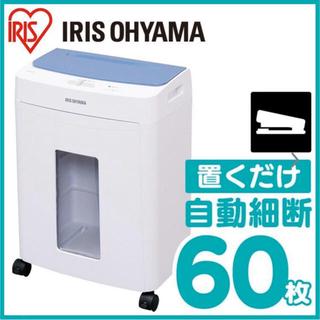 アイリスオーヤマ(アイリスオーヤマ)の業務用電動シュレッダー クロスカット アイリスオーヤマ オートフィード(オフィス用品一般)