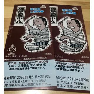 浅草演芸ホール 夜の部ご招待券(落語)