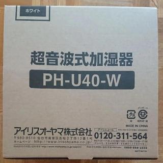アイリスオーヤマ(アイリスオーヤマ)の最新モデル♡  アイリスオーヤマ 超音波加湿器 4L  PH-U40-W(加湿器/除湿機)