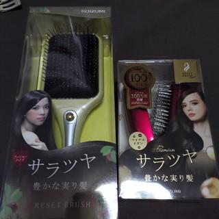 コイズミ(KOIZUMI)のサラツヤ セット売り(ヘアブラシ/クシ)