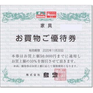 追加可☆島忠 株主優待券 5万円迄 10%割引券 家具 お買物優待券(ショッピング)